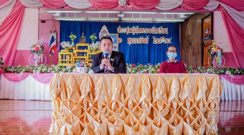 ประชุมผู้ปกครองนักเรียนภาคเรียนที่ 2/2563
